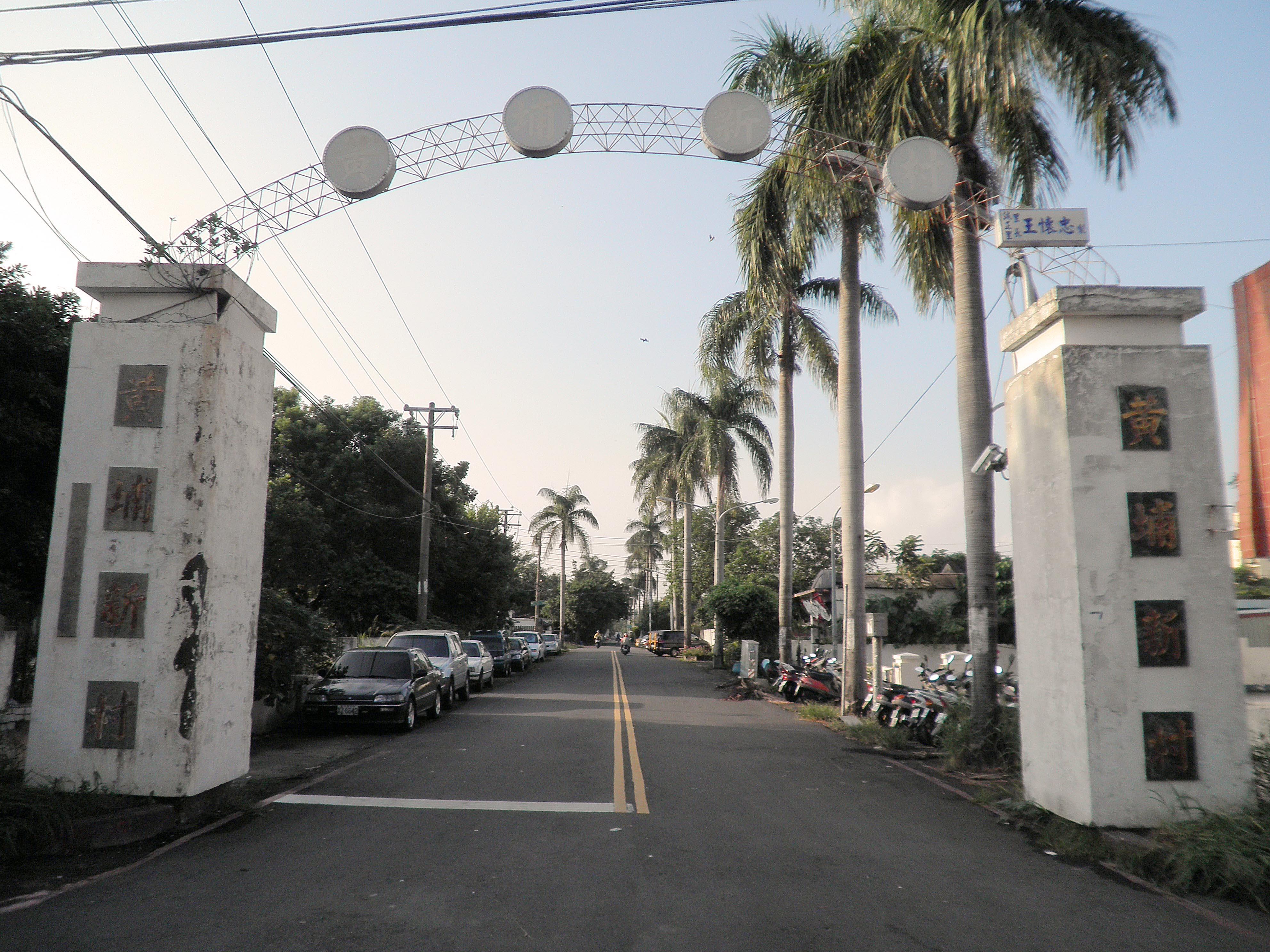 鳳山黃埔新村